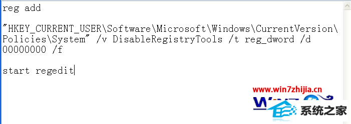 winxp如何解锁注册表