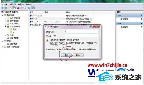 winxp网络共享密码7