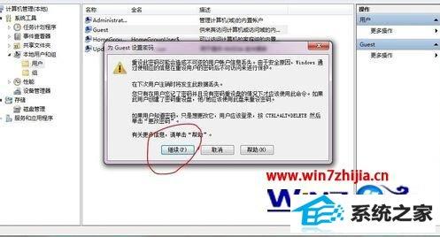 winxp网络共享密码6