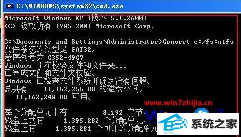 winxp系统怎么用chkdsk命令检测磁盘