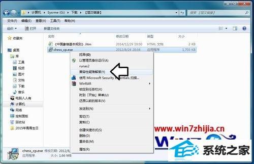 笔记本winxp系统安装楚汉棋缘的方法