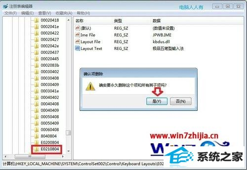 winxp系统怎么卸载极品五笔