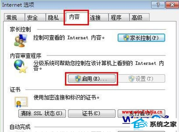雨林木风winxp旗舰版系统下给浏览器设置密码