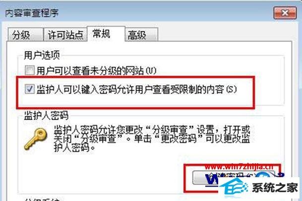 winxp怎么给浏览器设置密码-创建密码