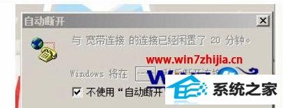 winxp系统取消网络闲置自动断开功能的方法