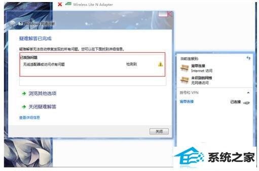 winxp适配器未连接或访问点有问题怎么办? 三联