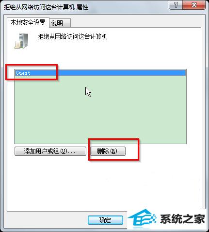 winxp系统无法访问工作组计算机的解决办法