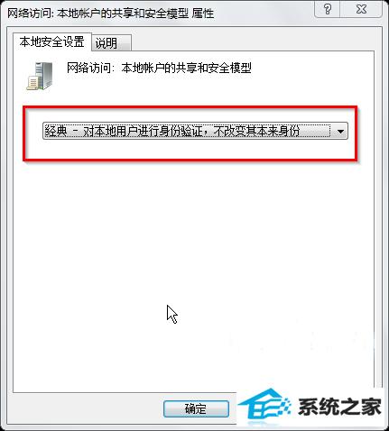 winxp系统工作组计算机无法访问怎么解决?