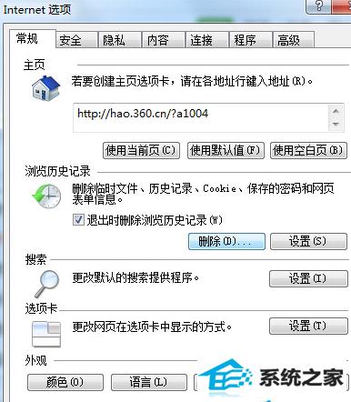 winxp系统出现蓝屏报错该怎么办