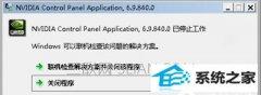教你修复winxp系统英伟达nvidia显卡驱动控制面板打不开的步骤?