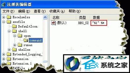 winxp系统无法打开exe文件 .exe可执行文件无法打开的解决方法