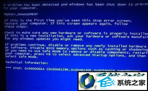 winxp系统0x0000001A蓝屏代码的解决方法
