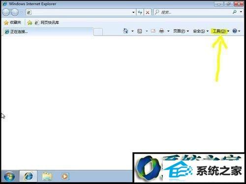 winxp系统internet Explorer浏览器被恶意程序劫持的解决方法