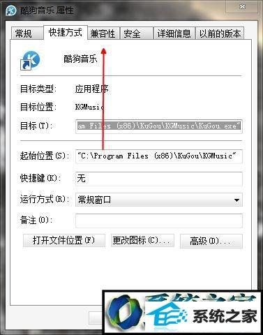"""winxp系统开启红警游戏提示""""需要以兼容模式打开""""的解决方法"""