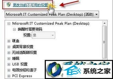 winxp系统笔记本电池不插充电器壁纸就不会自动更换的解决方法