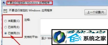 """winxp系统打开360浏览器提示""""本次操作由于计算机的限制被取消""""的解决方法"""