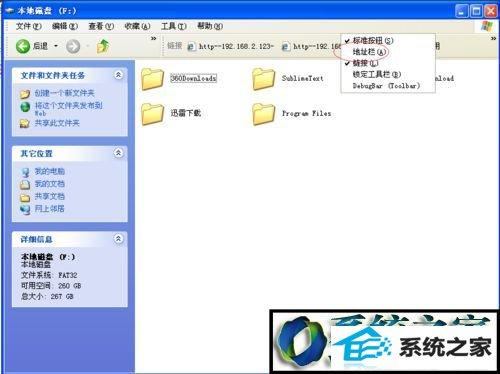 winxp系统文件夹地址栏不见了的解决方法