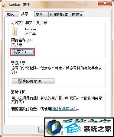 winxp系统文件夹有个小锁的解决方法