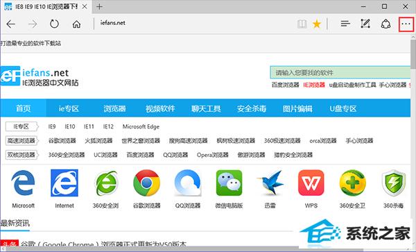 winxp的edge浏览器怎么调出主页按钮 三联
