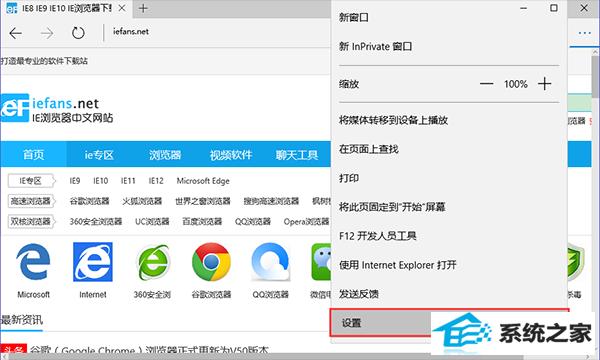 edge浏览器,edge浏览器主页按钮,edge浏览器主页