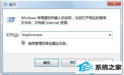 winxp电脑中iE浏览器不见了怎么解决   三联