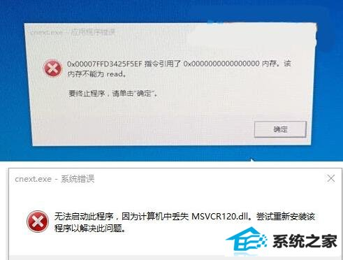"winxp开机提示""cnext.exe 应用程序错误""的原因和解决方案 三联"