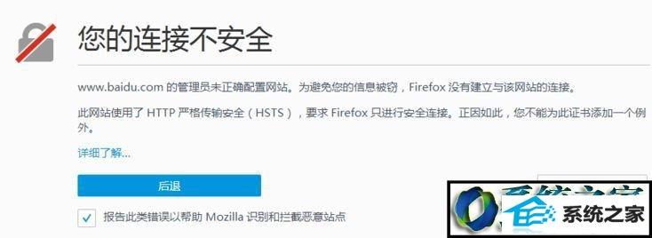 """winxp系统火狐浏览器提示""""您的连接不安全""""的解决方法"""