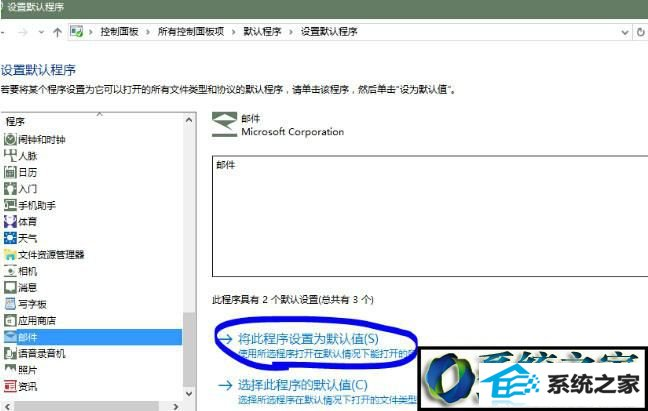 "winxp系统提示""没有关联的电子邮件来执行请求的操作""的解决方法"