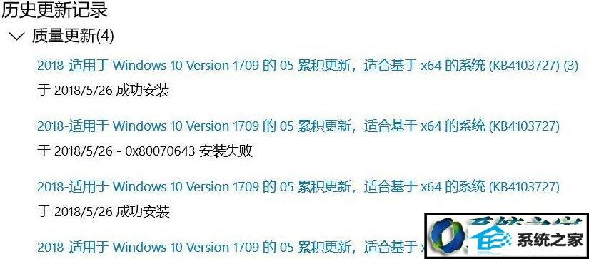winxp系统更新kb4103727补丁失败的解决方法
