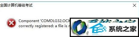 winxp系统无法打开软件提示错误CoMdLG32.oCx的解决方法