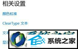 winxp系统加粗字体的操作方法
