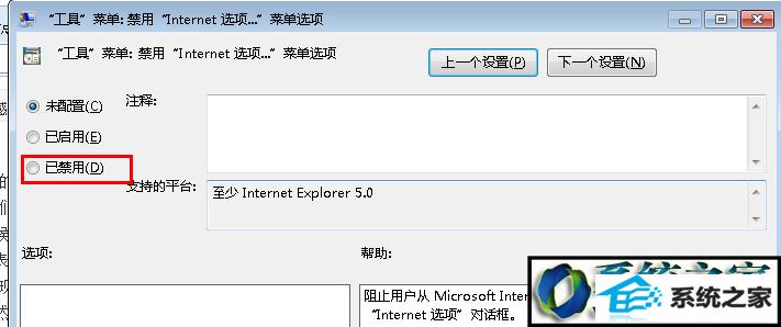winxp系统浏览器无法打开internet选项的解决方法