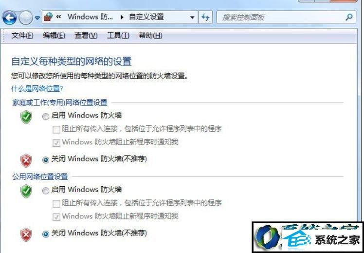 "winxp系统打开应用程序提示错误代码""0xc0000417""的解决方法"