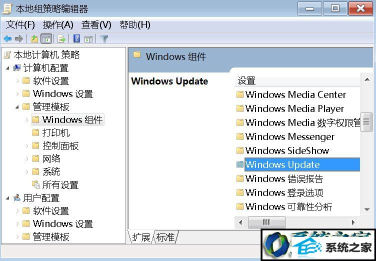 winxp系统更新程序之后总是提示重启的解决方法