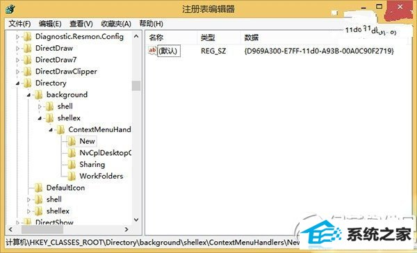 winxp右键没有新建文件夹选项解决方法2