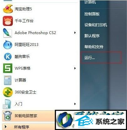 winxp系统共享打印机出现0x000006d9错误的解决方法