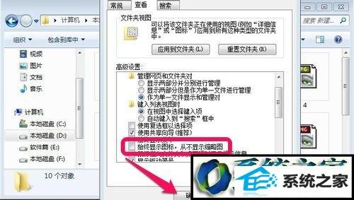 winxp系统不显示缩略图的解决方法