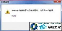 大师细说winxp系统Acer宏基笔记本电脑连接internet提示null错误的问题?