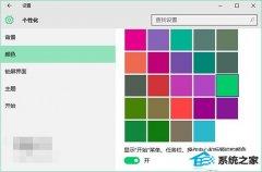 技术员恢复winxp系统让非活动窗口标题栏也有颜色的教程?