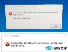 """图文修复winxp系统开机提示""""cnext.exe 应用程序错误""""的步骤?"""