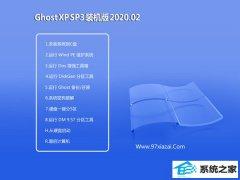 深度技术WindowsXP 电脑城春节装机版 v2020.02