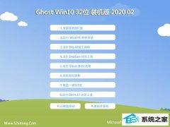 深度技术Window10 免费春节装机版32位 v2020.02