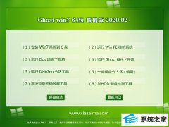 深度技术Windows7 64位 优化春节装机版 v2020.02