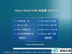 深度技术Window10 64位 优化春节装机版 v2020.02