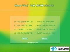 深度技术Window7 游戏春节纯净版32位 v2020.02
