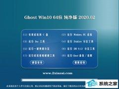 深度技术Window10 v2020.02 64位 旗舰春节纯净版