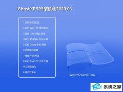 系统之家WindoXP v2020.03  多驱动装机版