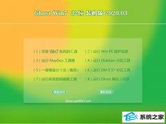 系统之家Win7 32位 尝鲜装机版 v2020.03
