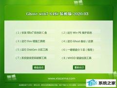 系统之家Windows7 v2020.03 64位 推荐装机版
