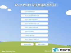 系统之家Window10 v2020.03 32位 极速装机版